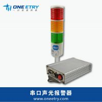 一川科技 串口声光报警器 控制报警器 继电器 无线继电器