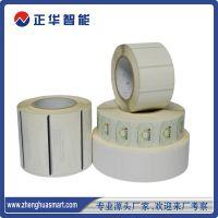 供应RFID图书标签_定制RFID图书标签_RFID图书管理解决方案-深圳市正华智能科技有限公司