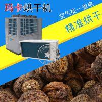 泰保型TB-ZT-HGJ06P玛卡空气能烘干机水果中药材烘干房 节能 厂家直销