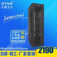 大唐卫士D1-6048智能网络机柜2.2米服务器机柜冷通道定制48U标准19寸包邮