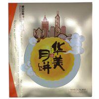 团购价128华美桃山品味810克月饼礼盒团购武汉月饼湖北华美月饼