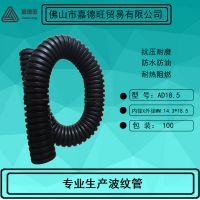 厂家直销电线保护套管用于汽车线束_AD15.8*12抗UV塑料阻燃波纹软管