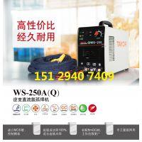 上海通用 WS-250 钨极氩弧焊机 逆变直流氩弧焊机 氩弧焊机