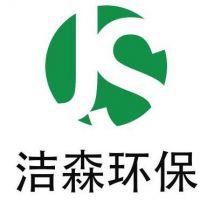 广西洁森环保工程设备有限公司