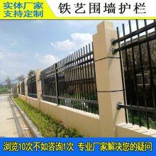 工业园围墙栅栏生产厂 湛江产业园围栏 肇庆工地锌钢栅栏