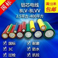 河南鑫峰国标低压电力电缆阻燃铜铝芯绝缘导线BLVV50低压全项保检测国网专供