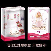 婚纱裙大盒彩色装饰盒 结婚芭比娃娃彩盒 玩具配件