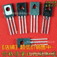 直插三极管 TO-126 MJE13003三极管 现货供应