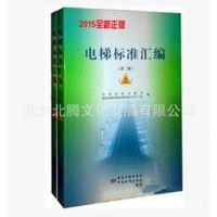【第二版】2015新电梯政策法规文件汇编-中国标准出版社