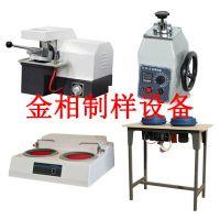 金相制样设备-切割机、抛光机、磨抛机、镶嵌机