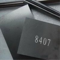 8407模具钢多少钱一公斤