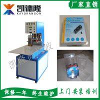 凯隆工厂供应高周波塑胶熔接机PVC高频焊接机高频封口机