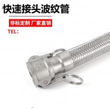 供应2寸金属软连接-不锈钢螺纹金属软管规格