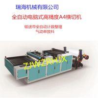 供应【瑞海机械】微机控制高精度横切机(带纵向分切)A4切纸机