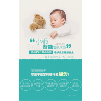 智能婴儿床垫让妈妈更轻松,全国招商!