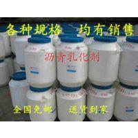 吉林通化市 快凝型沥青乳化剂