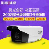 海康威视摄像机 DS-2CD3T21DWD-I3夜间全彩高清 摄像头