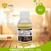 异氰酸酯固化剂 OS-9018 水性助剂 100g/瓶 免费样品