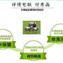 提高肉羊采食量调节肠道的育肥羊添加剂
