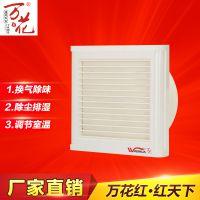 万花排气扇厕所换气扇卫生间浴室小型抽风机迷你家用小排风扇