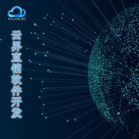 深圳直销软件开发公司|云界直销软件定制开发