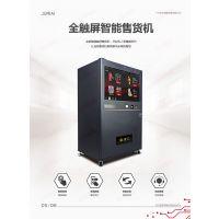 巨米智能自动售货机 移动支付 49寸全触摸横屏 40种商品 饮料零售