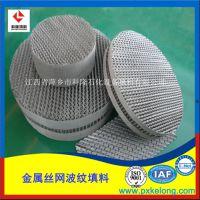 小直径不锈钢316L丝网波纹填料图片