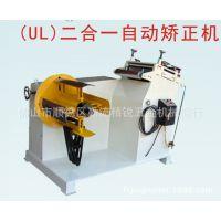 供应UL型二合一自动材料矫正机,整平机厂家直销