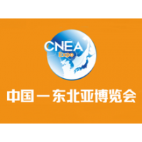 2017第十一届中国—东北亚博览会