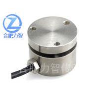 微型法兰式称重传感器LZ-WXF合肥力智专业生产厂家可订制