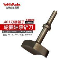 台湾威尔美特铲刀配件铲刀刀头 10mm圆柄圈轴承铲刀冲头WA-0009