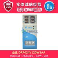 台达电源 DRP024V120W1AA 24VDC输出 120W 台达电
