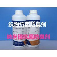 织物抗菌防臭剂 织物抗菌剂