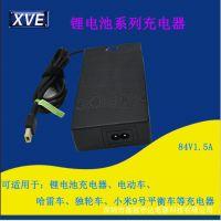 XVE 供应84V1.5A小米平衡车充电器 深圳锂电池充电器厂家免费拿样