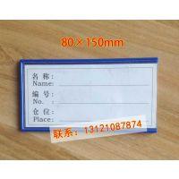 供应厂家直销货架磁性标签牌80乘150库房磁性标示卡图书馆磁性货位卡