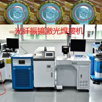 深圳双光路多工位 光纤传输焊接机 金属激光镭雕机 质量保证