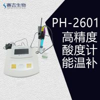 PH-2601 高精度酸度计台式使用便捷准确