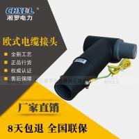湘罗电力 高压电缆附件10/20kv欧式630A分支箱插拔头