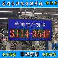 苏州永升源工业流水线生产管理看板电子显示屏局域网查询ERP数据库对接看板计数计时机样产品型号
