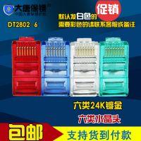 大唐保镖DT2802-6 六类水晶头 网线水晶头100个 千兆rj45 机房布线
