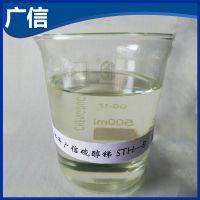 厂家直供广信高纯有机硫醇锑 GXT-B PVC专用热稳定剂 量大从优