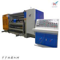 瓦楞纸板生产线 瓦楞单面机 纸板机械 纸箱包装设备 SF-320D 华宇