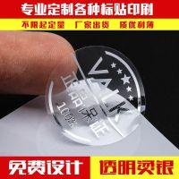 不干胶标签定做彩色透明PVC贴纸印刷哑银烫金LOGO化妆品瓶贴