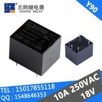 广东元则厂家供应18V10a 5个脚继电器 家电继电器 小型继电器原装正品