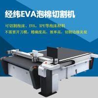 经纬科技CB03-II EVA泡棉切割机EPE珍珠棉切割机无刀模切割边缘美观