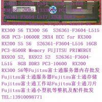 S26361-F3604-L517 32GB RX300 TX300 S6 富士通服务器内存