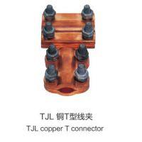 厂价直销TJT-3.2 T型线夹 浙江永固集团