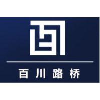衡水百川路桥养护工程有限公司