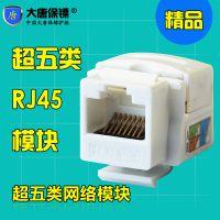 大唐保镖DT2803-5大唐 超五类模块 网络模块rj45 超5类