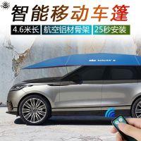 SUV通用汽车遮阳伞防晒车棚车罩智能移动车篷降温全自动隔热车衣